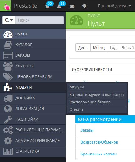 Модули PrestaShop 1.6